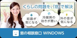 窓の相談窓口 WINDOWS