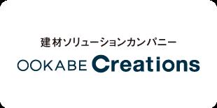 建材ソリューションカンパニー OOKABE Creations