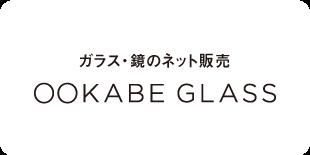 ガラス・鏡のネット販売 OOKABE GLASS