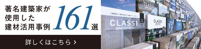 著名建築家が使用した建材活用事例131選アプリで限定公開
