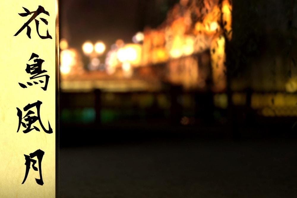 夜を上品に照らす看板に「高透過アクリルパイプ」を使用した事例 (2)