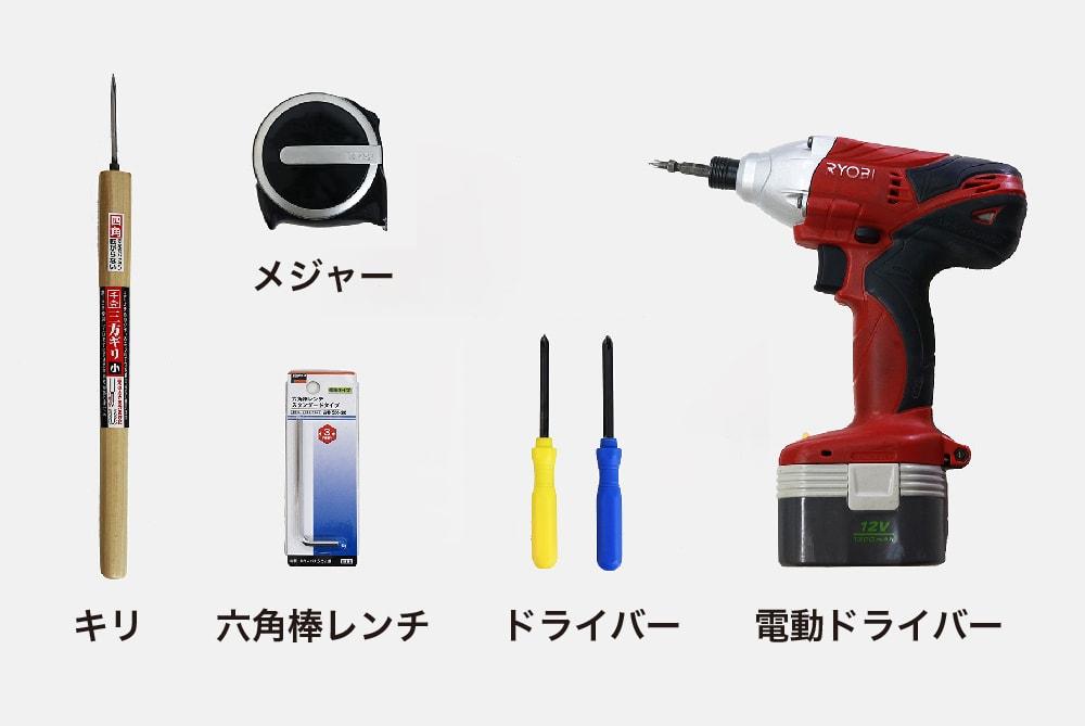 「シネマウィンドウ」の設置 : 取付に使用する工具